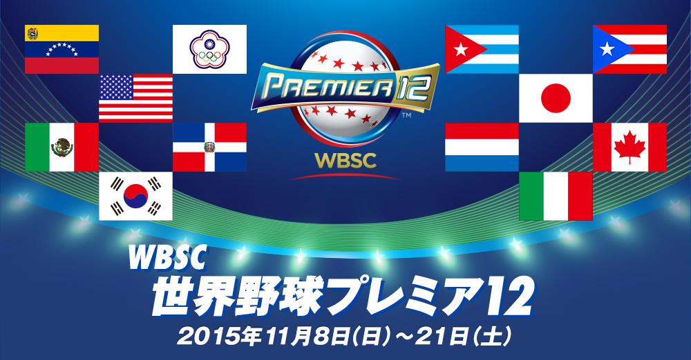 WBSC2