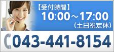 TEL.043-441-8154 【受付時間】10:00~17:00(土日祝定休)
